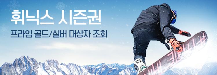 휘닉스 시즌권 프라임 골드/실버 대상자 조회